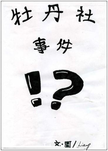 1-牡丹社事件.jpg