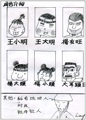 2-牡丹社事件.jpg