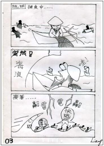 3-牡丹社事件.jpg