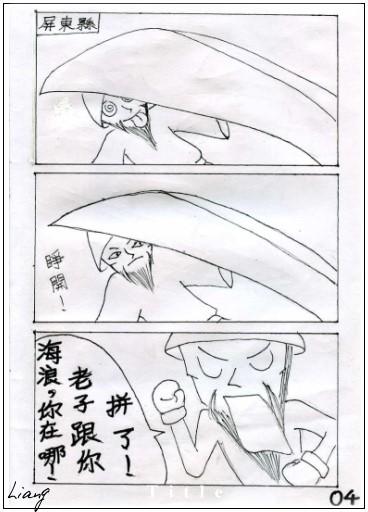 4-牡丹社事件.jpg