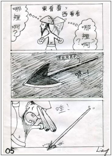 5-牡丹社事件.jpg