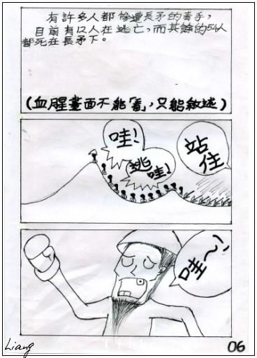 6-牡丹社事件.jpg