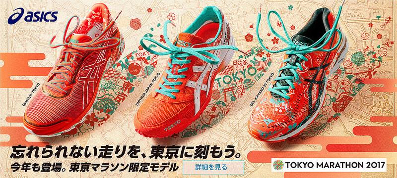 AJP-R-17-12col-running-tokyo2017-hero02