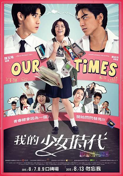 華聯國際提供01我的少女時代正式海報-加開口碑場並提早上映,誓言成為今夏最賣座電影.jpg