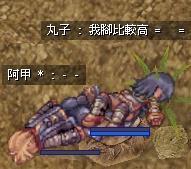 阿甲 & 丸子 - 躺 (截圖)