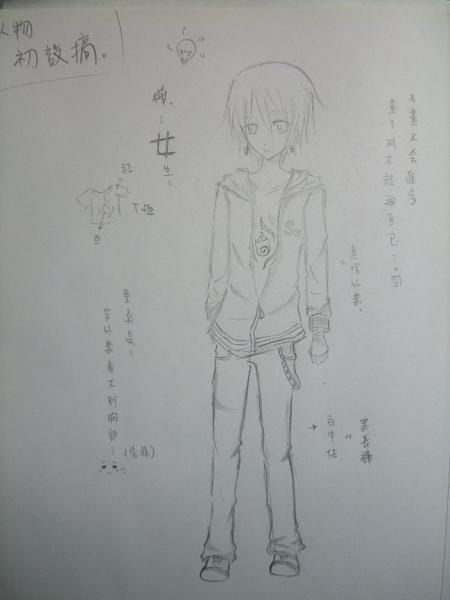 人物初設-樺.JPG