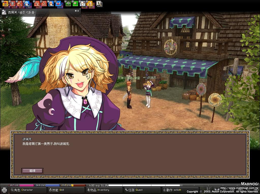 mabinogi_2009_03_03_005.jpg