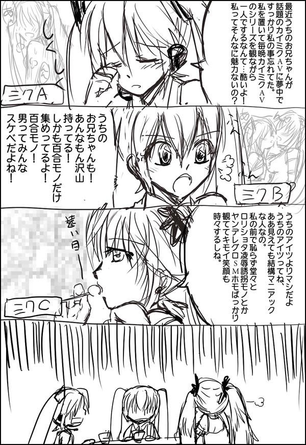 KAITO間的好物2.jpg