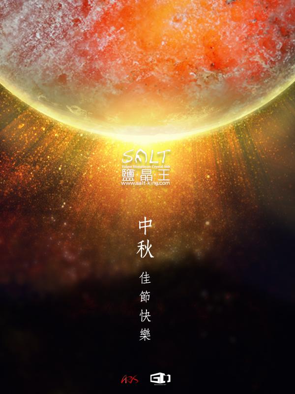 鹽晶王_中秋-1