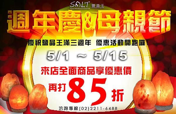 鹽燈專家-☆鹽晶王☆周年慶活動