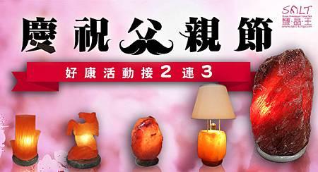 鹽燈專家-☆鹽晶王☆慶祝父親節~好康活動接二連三~!