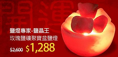 聚寶盆鹽燈1288元