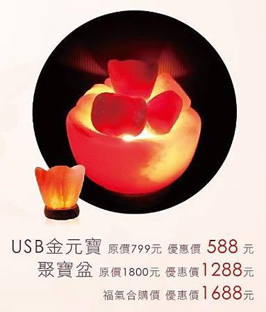 USB金元寶鹽燈588元