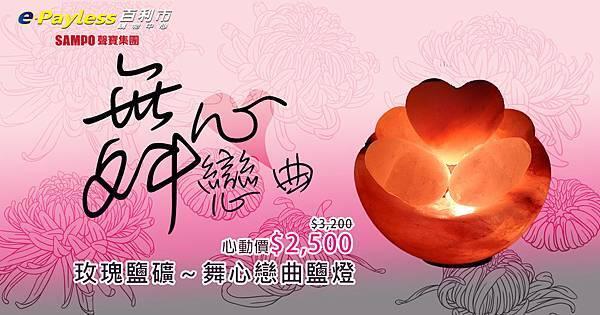 舞心戀曲鹽燈 (百利市網路獨家販售)3