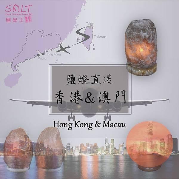 香港澳門鹽燈直送1080-min.jpg