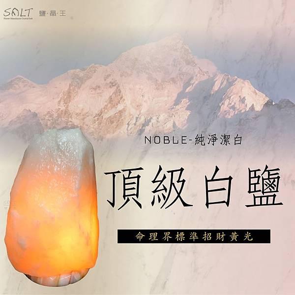 FB頂級白鹽-min (2).jpg