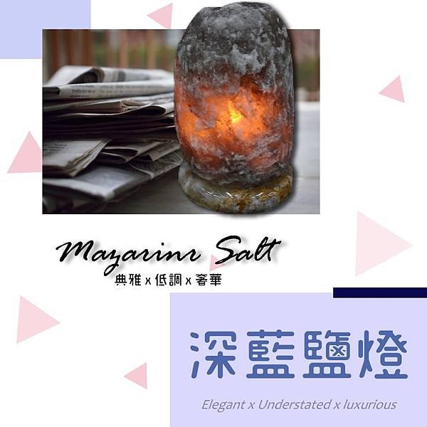 FB2深藍鹽燈4-min.jpg