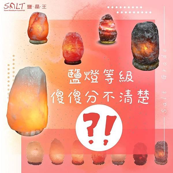FB鹽燈等級-min.jpg