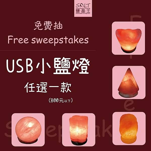 FB免費抽USB-min.jpg