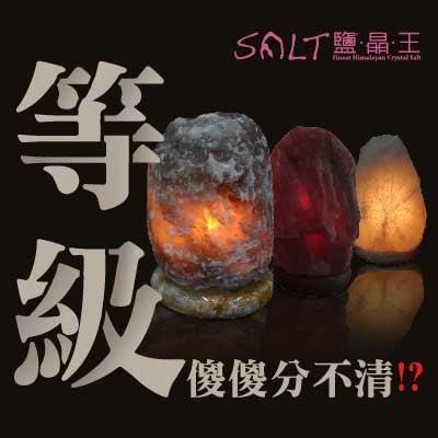 鹽燈,鹽晶,鹽晶王,白鹽,鴿血紅,藍鹽,等級,風水-4.jpg