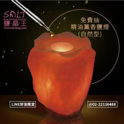 抽獎-精油鹽燈109.8-03-min.jpg