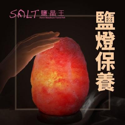 鹽燈保養-02-min.jpg