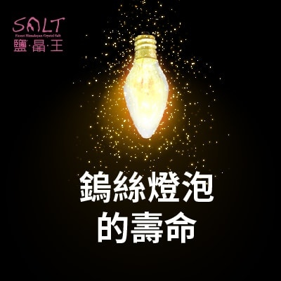鹽燈,鹽燈燈泡,鎢絲燈泡-2.jpg