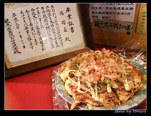 2007食-瑞豐夜市什錦燒