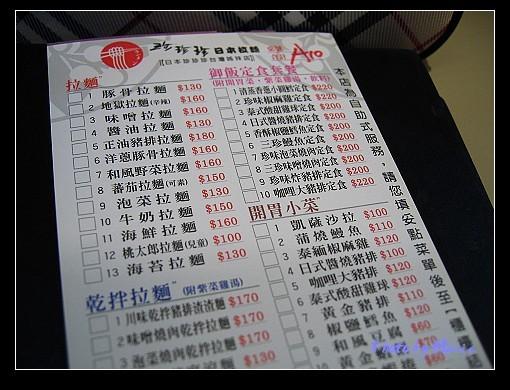 2008食-高雄珍珍珍拉麵
