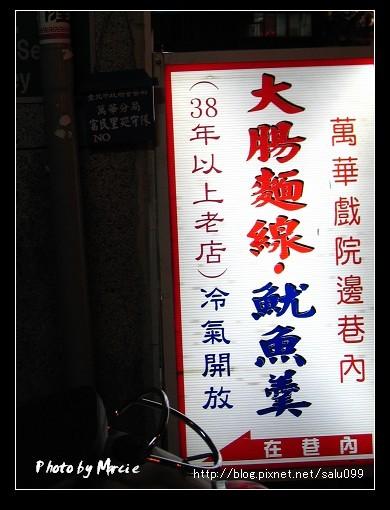 台北萬華大腸麵線