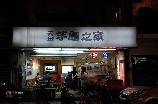 台北天母芋圓之家