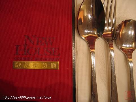 高雄NewHouse
