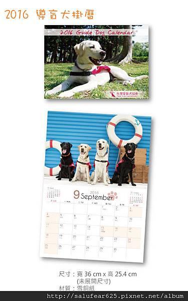 導盲犬掛曆