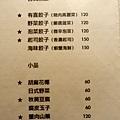 後少女時代 有喜屋 Ukiya日式煎餃居酒屋 菜單