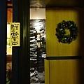 後少女時代 有喜屋 Ukiya日式煎餃居酒屋