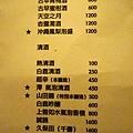 後少女時代 台中南屯 木庵食事處 日式居酒屋 菜單