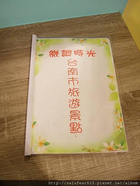 後少女時代 台南 安平 民宿 微調時光
