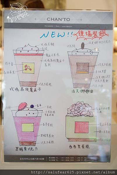 後少女時代 捷運芝山站平價法式甜點 Chan%5Cto- patisserie 香豆