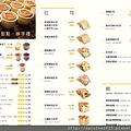 menu_20160531A1.jpg