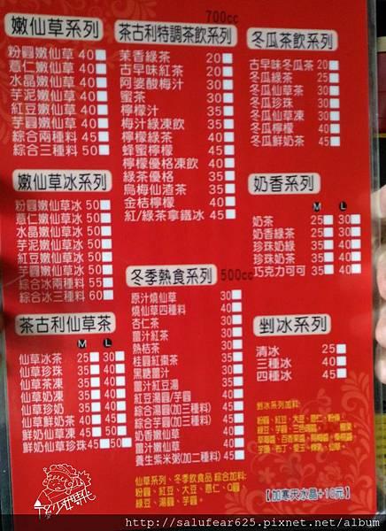 茶古利仙草舖_611.jpg