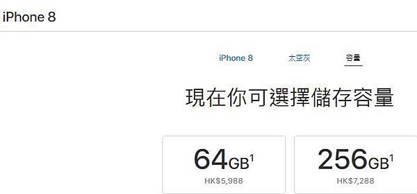 iphone8_HK.JPG