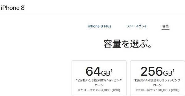 iphone8p_JP.JPG