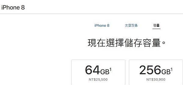 iphone8_TW.JPG
