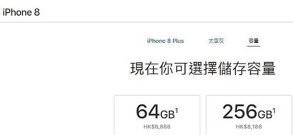 iphone8p_HK.JPG