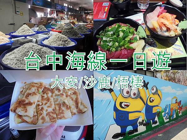 台中海線懶人包