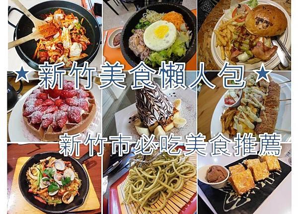 新竹市美食懶人包