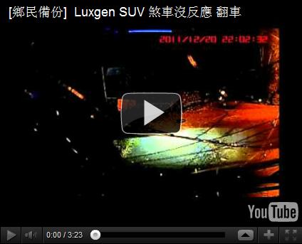 LUXGEN6.png
