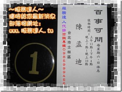 百事可問-1_thumb[1]