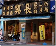 黃長興餅店