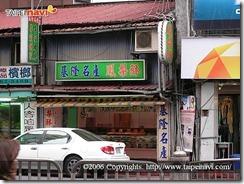 李製餅店-林森北路